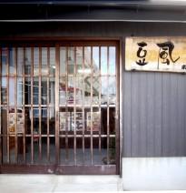 とうふ工房 豆風本店(有限会社ファインジョブ)