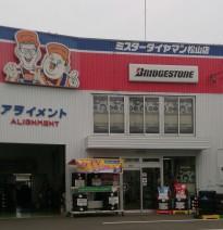 ブリヂストン松山タイヤセンター