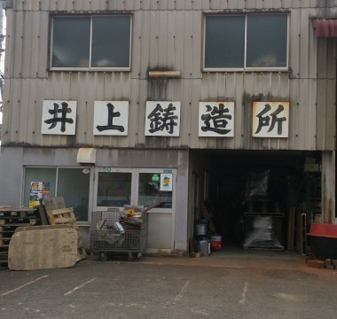 井上鋳造所
